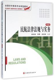 民航法律法规与实务