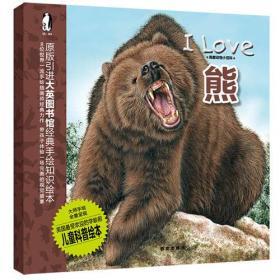 我爱动物小百科 熊