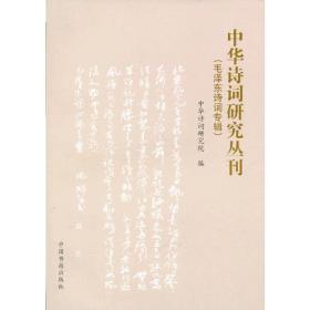 毛泽东诗词专辑