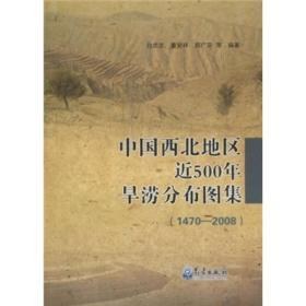 中国西北地区近500年旱涝分布图集(1470-2008)