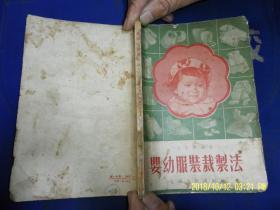 婴幼服装裁制法   (50年代老式祥) 1958年5印