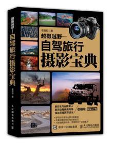 越摄越野:自驾旅行摄影宝典老骆驼 9787115223982 人民邮电出版社
