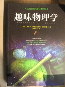 世纪经典科普名著系列:趣味物理学