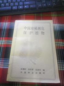 中国珍稀频危保护植物 仅印2000册