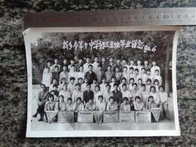 老照片 新乡市第十中学生初三五班毕业留念(1984.6