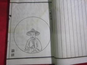 线装:白纸精石印本〔渔洋山人精华录笺注〕卷一