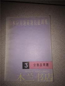 老教辅 算术应用题解题技能训练 3分数应用题 张企曾编 上海教育出版社 1984年版 32开平装
