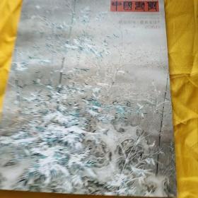 中国书画 艺苑弥珍 (2015年第10期)