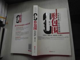 C形包围:内忧外患下的中国突围 文汇出版社