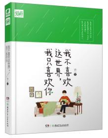 我不喜欢这世界我只喜欢你 乔一 9787556212743 湖南少年儿童出版社