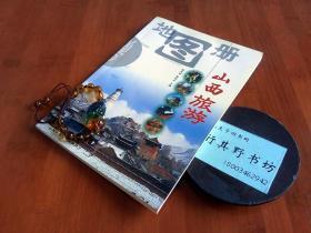 【山西旅游地图册】山西科学技术出版社2004年版。书脊角轻微磕碰,书皮泛黄