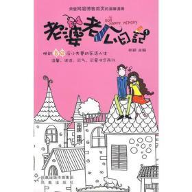 老婆老公日记(1)