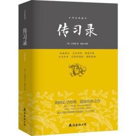 传习录—中华经典藏书(精装珍藏本)