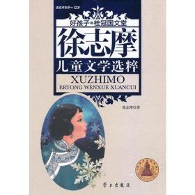 徐志摩儿童文学选粹-好孩子.桂冠国文堂(9-12岁)平装