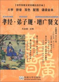 中华传统文化经典注音全本·口袋本:孝经·弟子规·增广贤文