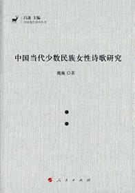 中国当代少数民族女性诗歌研究
