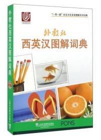 外教社西英汉图解词典