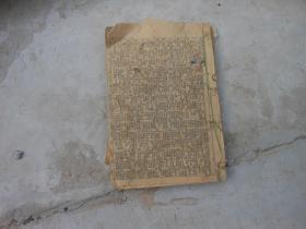 《鸿宝斋攷正字汇》卷上卷一册