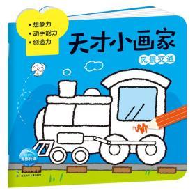 天才小画家:风景交通长江少年海豚低幼馆9787556058631