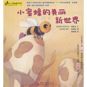 第一次独自面对世界绘本系列·第1辑:小蜜蜂的美丽新世界