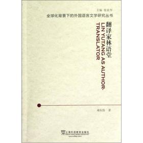 翻译家林语堂