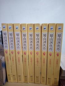 蜀山剑侠传全9册