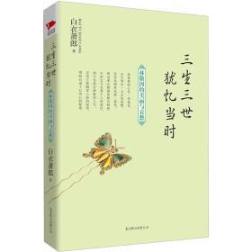 三生三世 犹忆当时:林徽因的美丽与哀愁