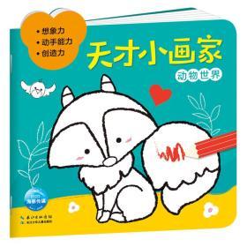 天才小画家:动物世界长江少年海豚低幼馆9787556058594