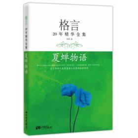 格言20年精华全集:夏蝉物语