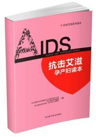 抗击艾滋孕产妇读本