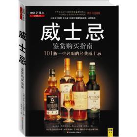威士忌鉴赏购买指南
