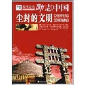 励志中国:尘封的文明