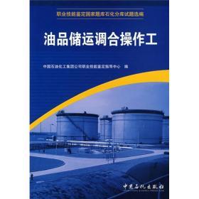 职业技能鉴定国家题库石化分库试题选编:油品储运调合操作工