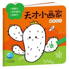 天才小画家:植物花卉长江少年海豚低幼馆9787556058600