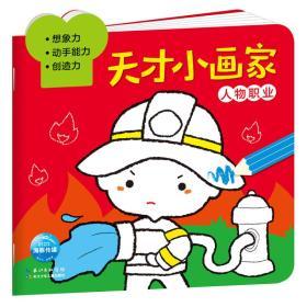 天才小画家:人物职业长江少年海豚低幼馆9787556058617