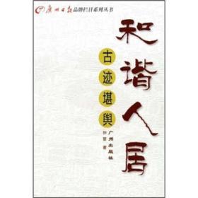 和谐人居(全三册)9787807318002 钟葵 广州出版社