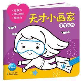 天才小画家:体育用品长江少年海豚低幼馆9787556058648