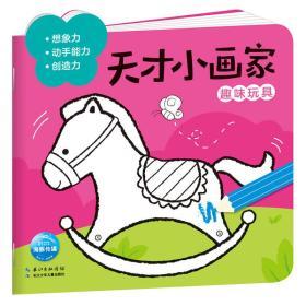 天才小画家:趣味玩具长江少年海豚低幼馆9787556058662