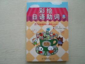 彩绘日语助词附光盘