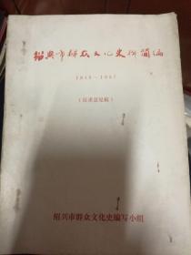 绍兴市群众文化史料简编(1949-1987)