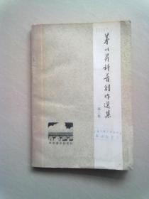 茅以升科普创作选集【第二集】1986年1月一版一印