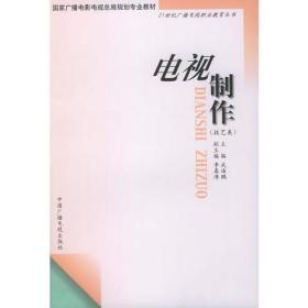电视制作(技艺类)——21世纪广播电视职业教育丛书