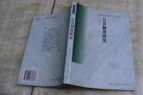 刑事法律科学文库<29>:自首制度研究(平装大32开  2004年3月1版1印   印数3千册  有描述有清晰书影供参考)