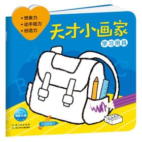 天才小画家:学习用具长江少年海豚低幼馆9787556058655