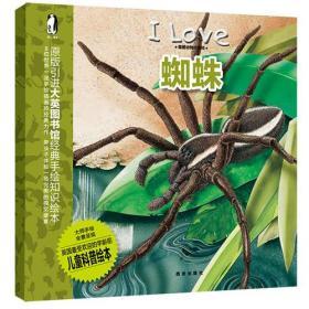 我爱动物小百科 蜘蛛