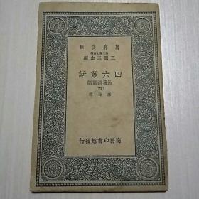 万有文库(第二集)