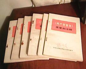 《共产党宣言》提要和注释,《路德维希费尔巴哈和德国古典哲学的终结》提要和注释,《国家与革命》提要和注释,《帝国主义是资本主义的最高阶段》提要和注释,《法兰西内战》提要和注释,《哥达纲领批判》提要和注释(全六本合集)