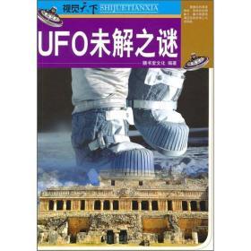 视觉天下:UFO未解之谜