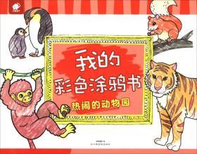我的彩色涂鸦书:热闹的动物园