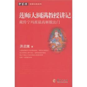 莲师大圆满教授讲记:藏传宁玛派最高解脱法门